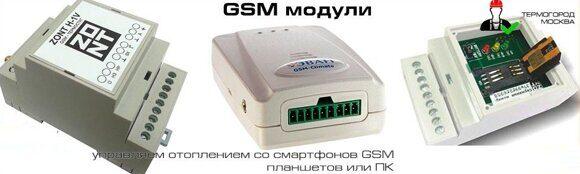 виды gsm модулей